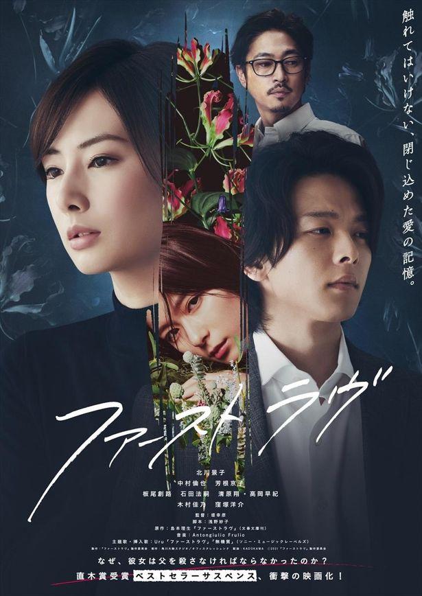 北川景子主演の映画『ファーストラヴ』から、本予告映像と本ポスタービジュアルが到着