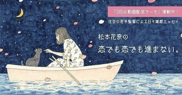 【写真を見る】松本花奈監督の好評連載、第25回は「くたばってたまるか。」
