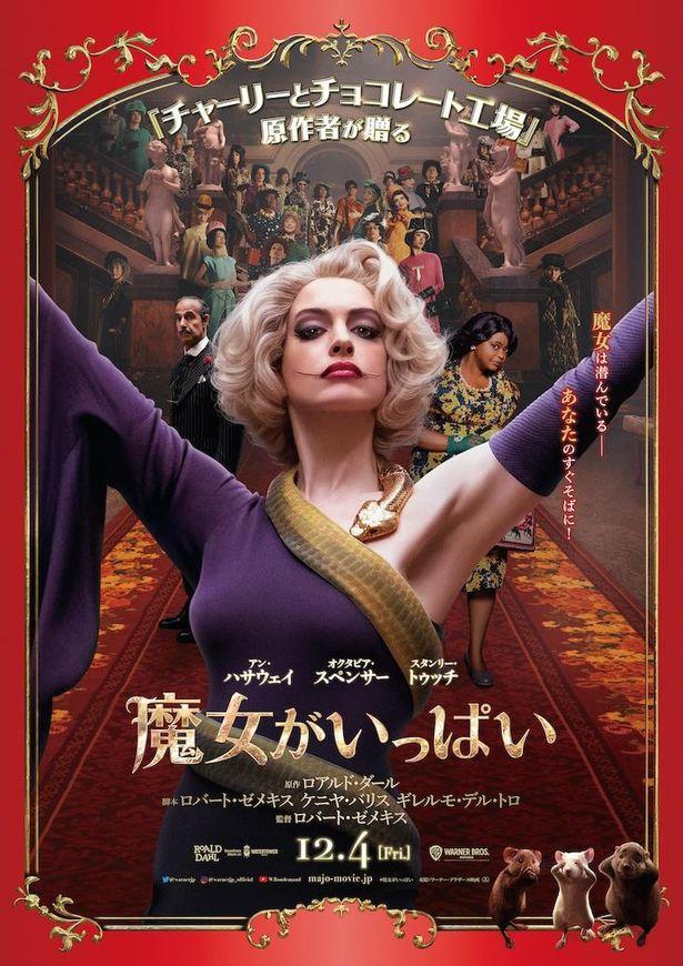 『魔女がいっぱい』は12月4日(金)より公開される