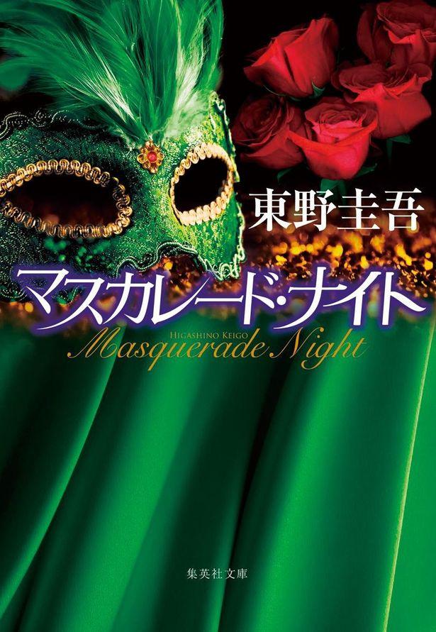 【写真を見る】原作は累計発行部数445万部突破の東野圭吾「マスカレード」シリーズの第三作目