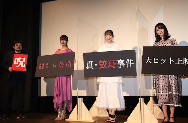 『真・鮫島事件』の初日舞台挨拶が開催された