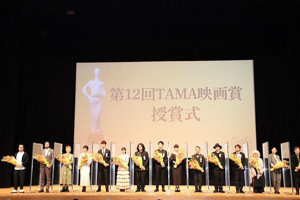 「第12回TAMA映画賞」の授賞式が行われた