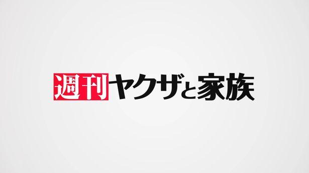 【写真を見る】本作の魅力を掘り下げる「週刊ヤクザと家族」第1回は12月18日(金)配信!
