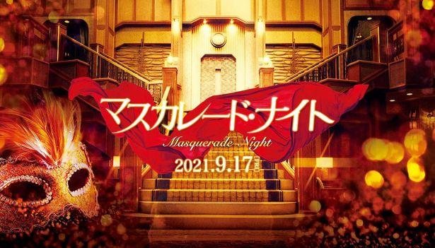 【写真を見る】木村拓哉と長澤まさみのコンビが再びスクリーンに!『マスカレード・ナイト』は2021年9月17日(金)公開
