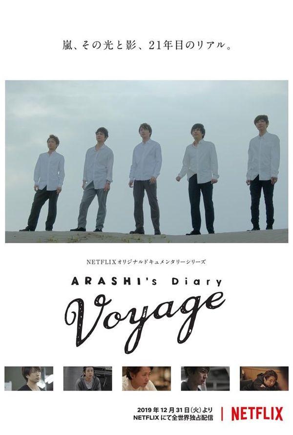 「ARASHI's Diary -Voyage-」より、嵐の印象的な言葉を振り返る