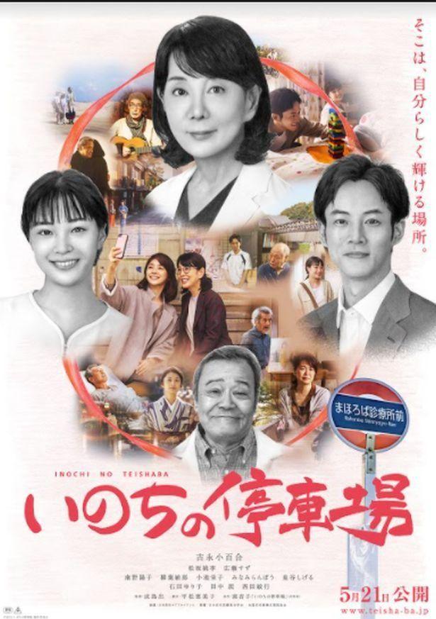 吉永小百合が在宅医を演じる『いのちの停車場』