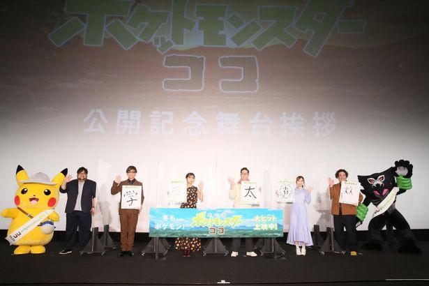 『劇場版ポケットモンスター ココ』の公開記念舞台挨拶が開催された