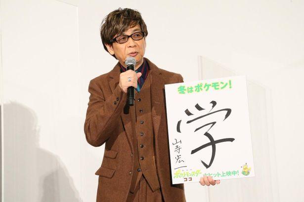 声優の仕事が大好きと語った山寺宏一