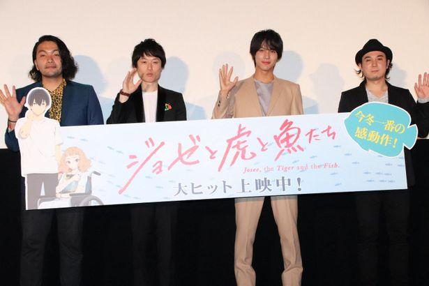 アニメ『ジョゼと虎と魚たち』の公開記念舞台挨拶が開催された