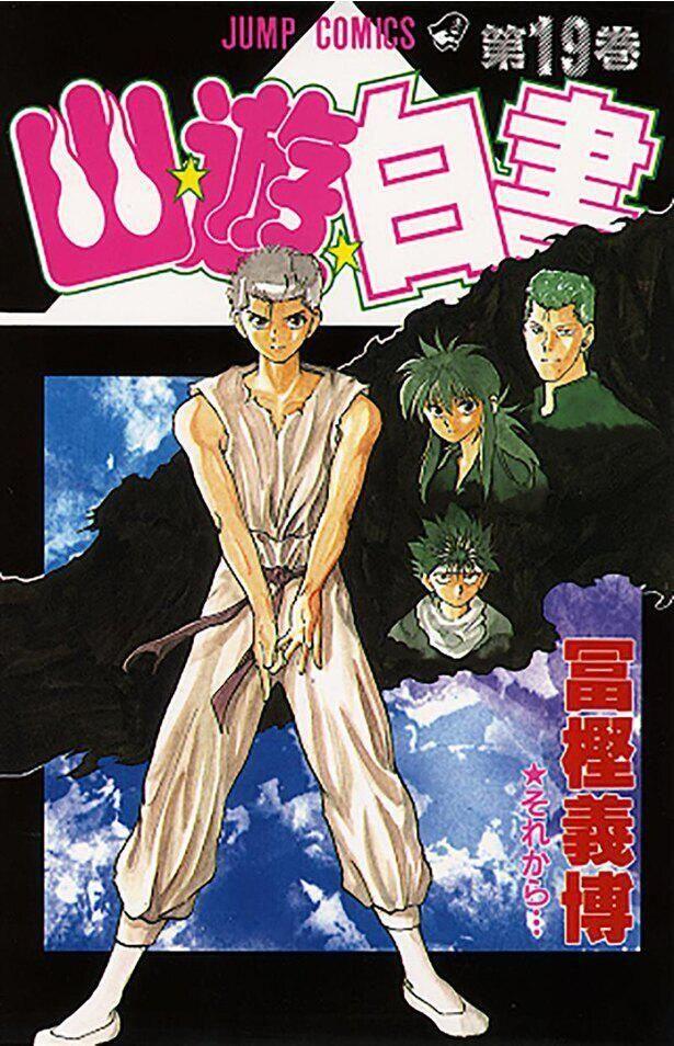 【写真を見る】「幽☆遊☆白書」がNetflixオリジナルシリーズとして実写化!