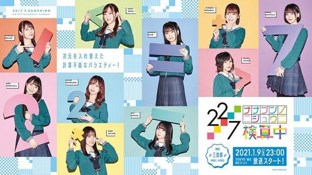 22/7の新冠番組「22/7 検算中」の放送が決定