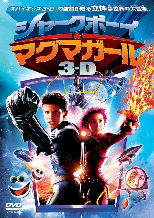 ロバート・ロドリゲス監督が手掛けたカルト的人気作『シャークボーイ&マグマガール 3-D』