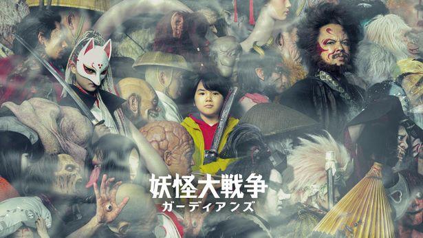 【写真を見る】前作『妖怪大戦争』は神木隆之介の主演で大ヒット。令和版は寺田心の主演でさらにスケールアップ!