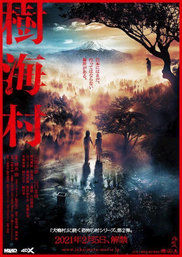 『樹海村』は2月5日(金)より公開される