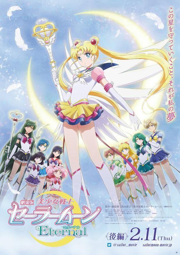 『劇場版「美少女戦士セーラームーン Eternal」《後編》』は公開中!