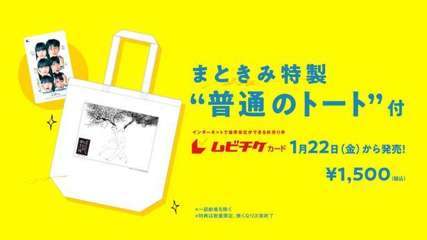 【写真を見る】買い物にはエコバッグが手放せない現在、ムビチケ特典のトートバッグは大活躍しそう!