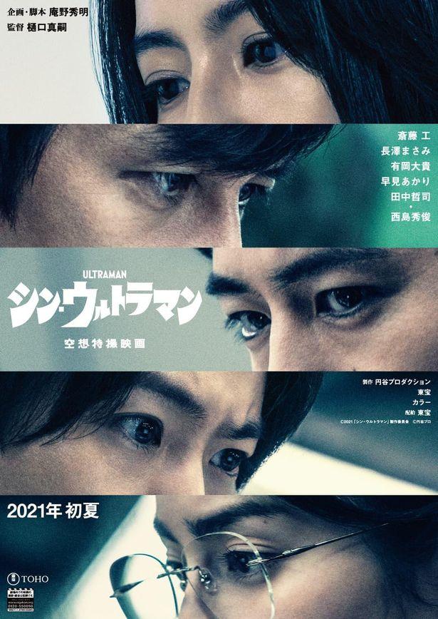 【写真を見る】斎藤、長澤、西島たちの鬼気迫る眼差し。彼らの状況は特報映像で確認しよう!