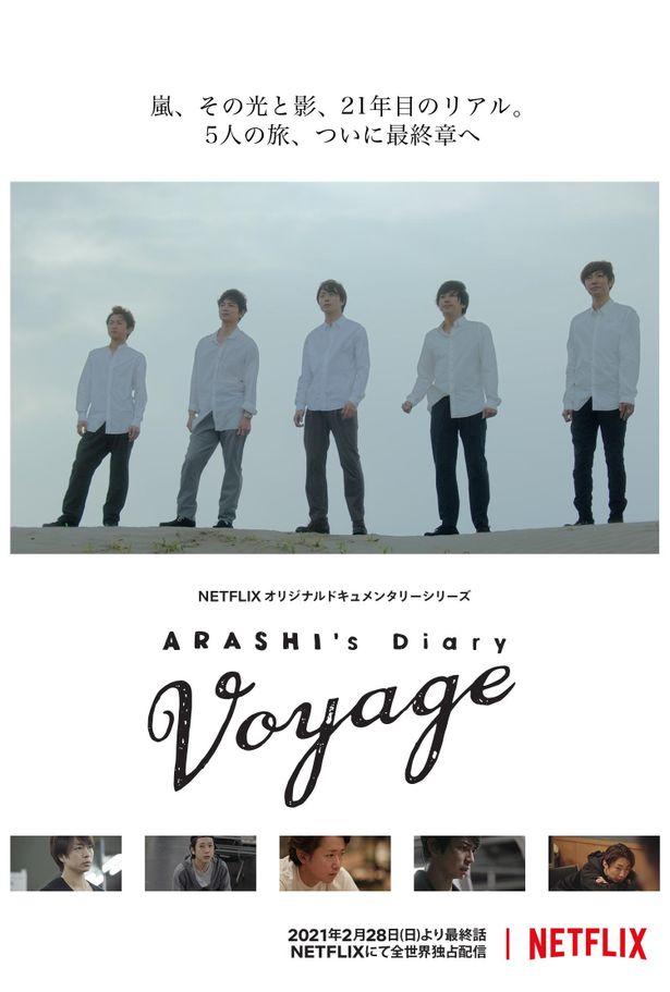 Netflixオリジナルドキュメンタリーシリーズ「ARASHI's Diary -Voyage-」第24話が2月28日より配信!