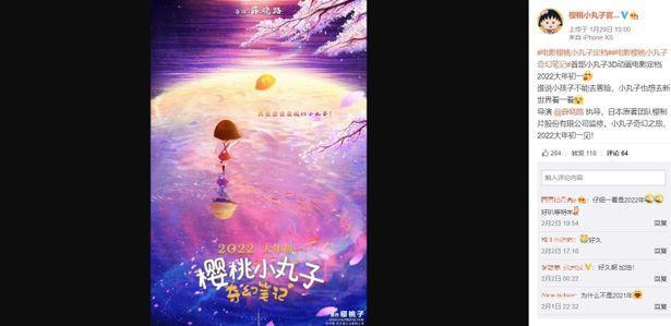 【写真を見る】3DCGアニメ映画化される「ちびまる子ちゃん」のポスターが公開!まる子は通学帽を追いかけて不思議な冒険の旅へ?