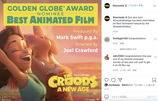 ゴールデン・グローブ賞ノミネートの『The Croods: A New Age』はファミリー映画不足の北米で一人勝ち状態がつづく