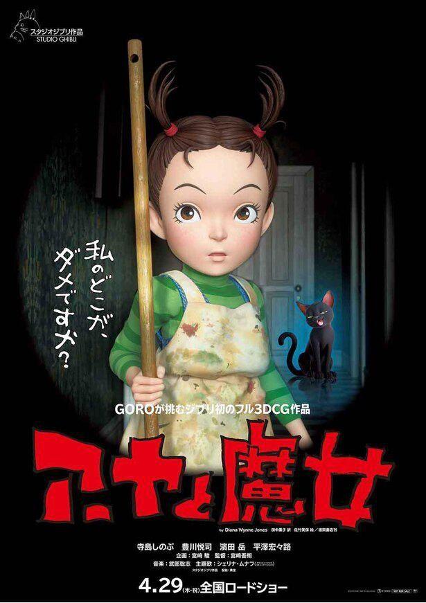 スタジオジブリ初のフル3DCGアニメーション『アーヤと魔女』