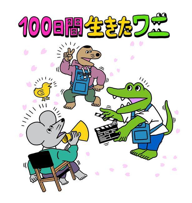 原作者描き下ろしイラストにはワニ、ネズミ、モグラが映画撮影を行う姿が
