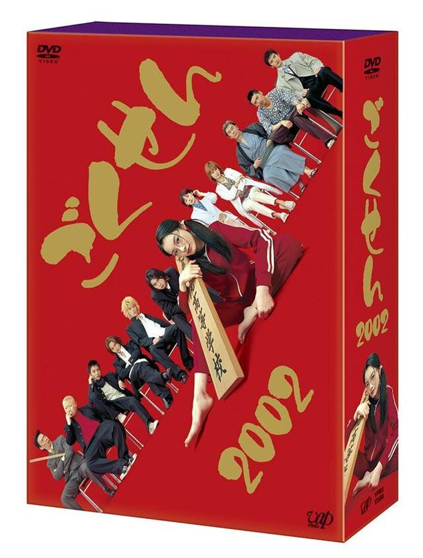 松本潤や小栗旬が出演した『ごくせん2002』