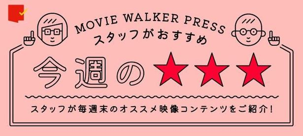 週末に観てほしい映像作品3本をMOVIE WALKER PRESSに携わる映画ライター陣が(独断と偏見で)紹介します!