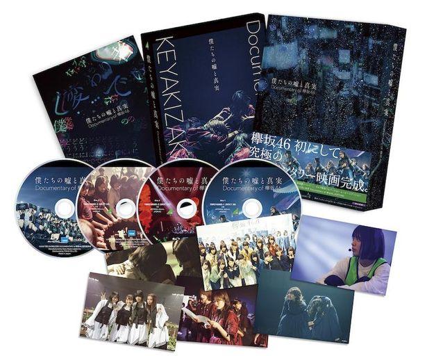 欅坂46ファン必携の永久保存版!コンプリートBOXには90分以上の秘蔵映像が収められた『OUTTAKE』も