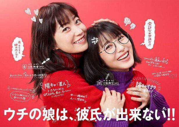『ウチの娘は、彼氏が出来ない!!』は日本テレビ系列で毎週水曜22時~放送中