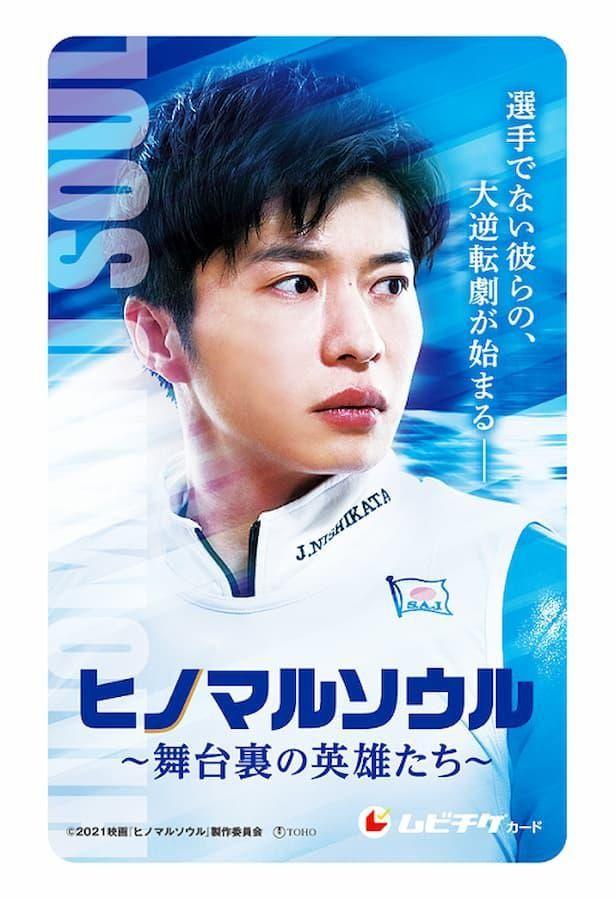 【写真を見る】ムビチケ前売券(カード)は、使命を背負ったテストジャンパーに扮した田中圭の表情が映える!