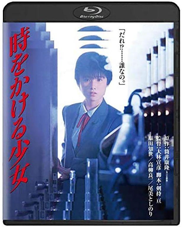松任谷由実が作詞作曲し、ヒロインを演じた原田知世が歌った主題歌も大ヒットした『時をかける少女』