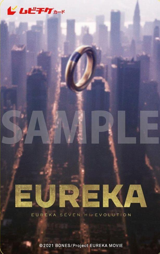 待望の三部作完結編『EUREKA/交響詩篇エウレカセブン ハイエボリューション』は初夏公開!