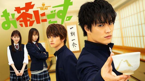 鈴木伸之主演のコメディドラマ「お茶にごす。」は独占配信中