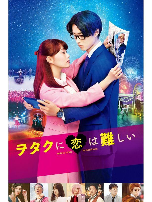 福田雄一監督によるミュージカルコメディ『ヲタクに恋は難しい』は独占配信中