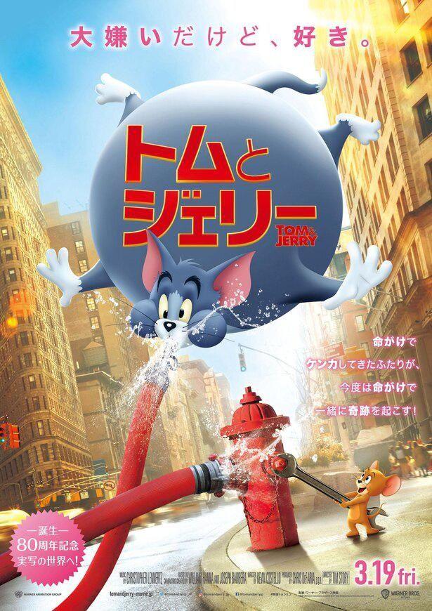 『トムとジェリー』は3月19日(金)より日本公開