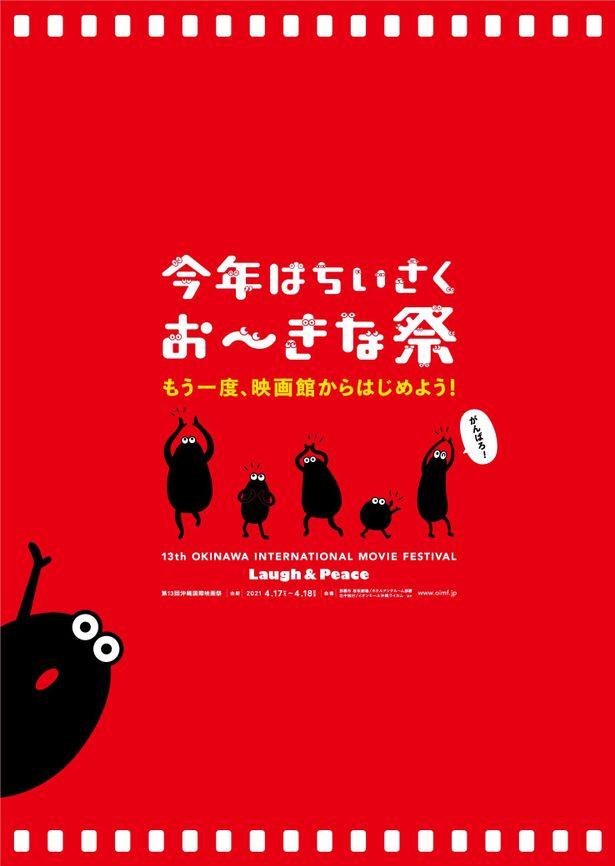 映画祭のポスタービジュアルの赤には、沖縄を盛り上げたいという思いが込められている