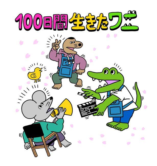 【写真を見る】監督・脚本は『カメラを止めるな!』(17)の上田慎一郎が、アニメーション監督である妻のふくだみゆきと共同で担当