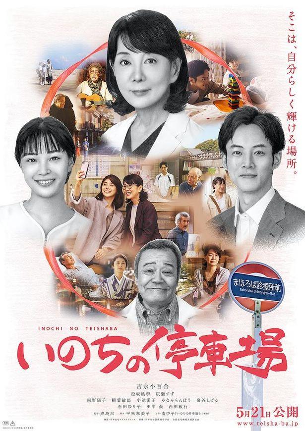 【写真を見る】吉永小百合をはじめ豪華キャストが出演する『いのちの停車場』