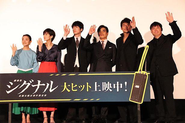 『劇場版シグナル 長期未解決事件捜査班』の初日舞台挨拶が開催された