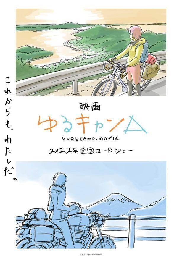 【写真を見る】これまでのシリーズとは雰囲気が異なる劇場版『ゆるキャン△』のイメージボード