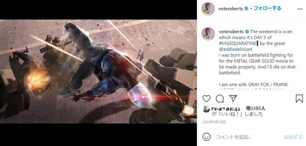 【写真を見る】「メタルギアソリッド」の映画化も控える!監督がInstagramで公開している迫力のコンセプトアート