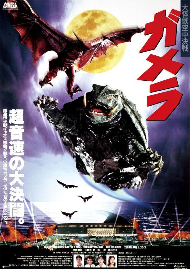 「平成ガメラ三部作」の第1作となった『ガメラ 大怪獣空中決戦』