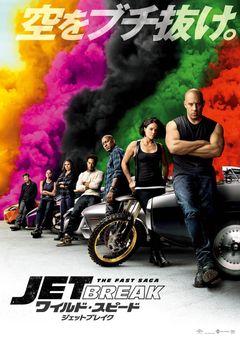 『ワイルド・スピード/ジェットブレイク』は8月6日(金)公開!ポスターも披露