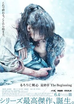 「The Beginning」のポスタービジュアル。剣心と巴に一体何が起こったのか?