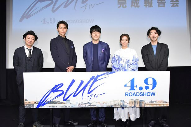映画『BLUE/ブルー』の公開記念舞台挨拶にて