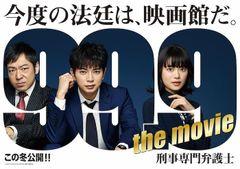 杉咲花が「おちょやん」後初の映画出演で『99.9』に参戦!