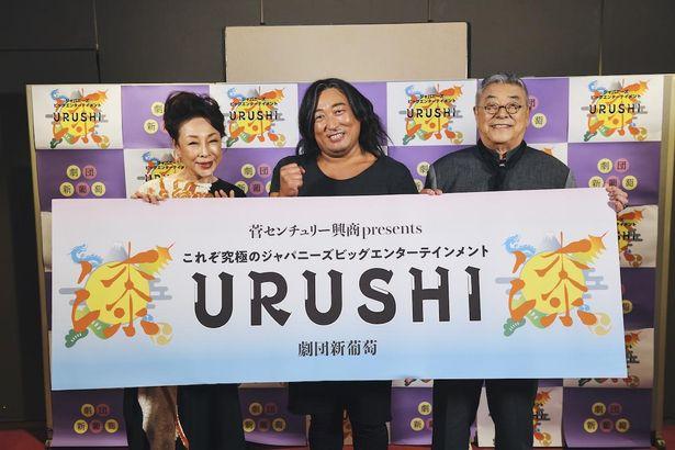 中尾彬&池波志乃夫妻と新公演「URUSHI」をアピール