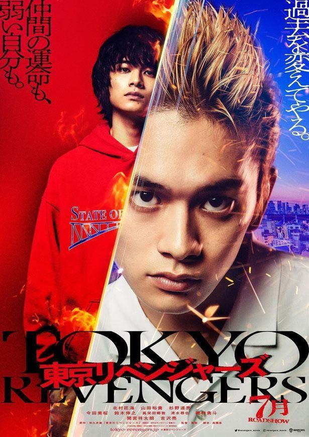 『東京リベンジャーズ』は7月9日(金)公開