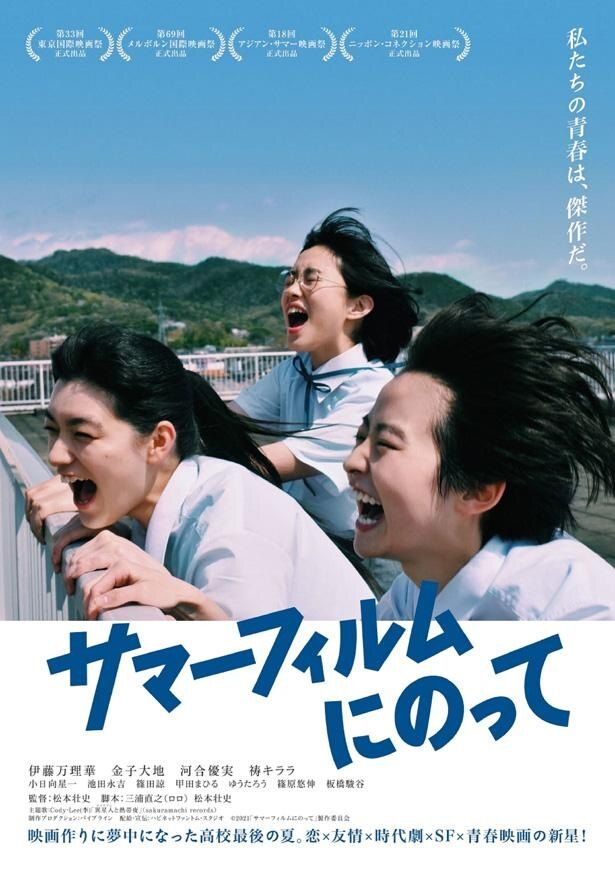 『サマーフィルムにのって』は8月6日(金)公開